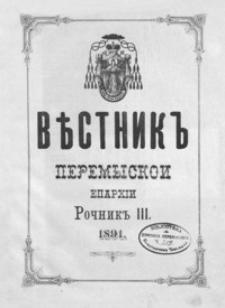 Věstnik˝ Peremyskoi Eparhìi. 1891, R. 3, nr 1-12