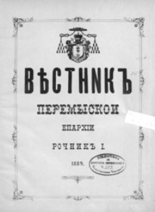 Věstnik˝ Peremyskoi Eparhìi. 1889, R. 1, nr 1-12