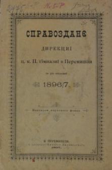Spravozdanê direkciï c. k. II. gimnaziï v Peremišli za rìk škìl´nij 1896/7