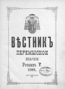 Věstnik˝ Peremyskoi Eparhìi. 1893, R. 5, nr 1-13