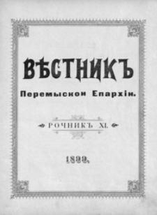 Věstnik˝ Peremyskoi Eparhìi. 1899, R. 11, nr 1-12