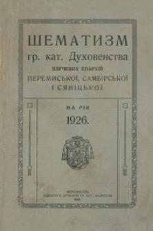 Šematizm vsego greko-katolic´kogo duhovenstva zlučenih eparhìj peremis´koï, sambìrs´koï i sânic´koï na rik božij 1926