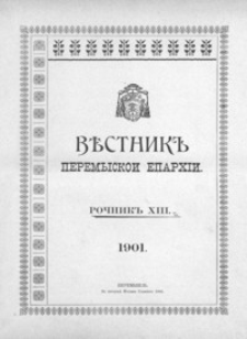 Věstnik˝ Peremyskoi Eparhìi. 1901, R. 13, nr 1-10
