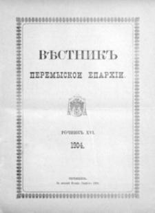 Věstnik˝ Peremyskoi Eparhìi. 1904, R. 16, nr 1-13