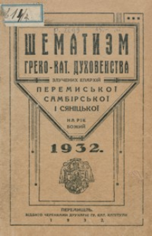 Šematizm greko-katolic´kogo duhovenstva zlučenih eparhìj peremis´koï, sambìrs´koï ì sânic´koï za rik božij 1932