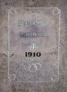 Věstnik˝ Peremyskoi Eparhìi. 1910, R. 22, nr 1-16