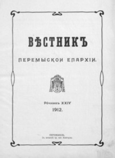 Věstnik˝ Peremyskoi Eparhìi. 1912, R. 24, nr 1-13