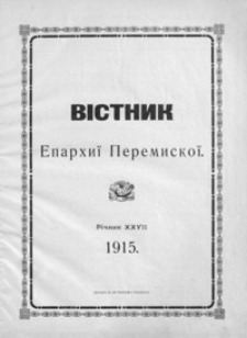 Vìstnik˝ Eparhìï Peremiskoï. 1915, R. 27, nr 1-10