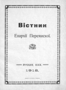 Vìstnik˝ Eparhìï Peremiskoï. 1918, R. 30, nr 1-8