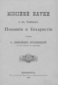 Mìssìjni nauki o sv. Tajnahʹʹ Pokaânìâ i Evharistìi