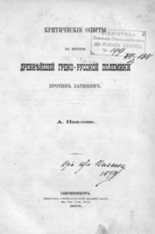 Kritičeskìe opyty po istorìi drevnějšej greko-russkoj polemiki protivˊˊ latinânˊˊ