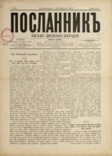 """Poslannik"""" : pis'mo cerkovno-narodne. 1900, R. 12, nr 5 (1 (13) marca)"""