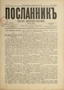 """Poslannik"""" : pis'mo cerkovno-narodne. 1900, R. 12, nr 13 (1 (13) lipca)"""