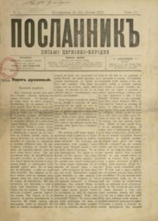 """Poslannik"""" : pis'mo cerkovno-narodne. 1900, R. 12, nr 14 (16 (28) lipca)"""