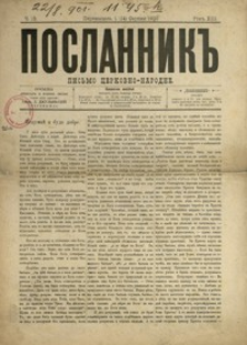 "Poslannik"" : pis'mo cerkovno-narodne. 1901, R. 13, nr 15 (1 (14) sierpnia)"