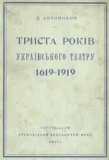 Trista rokìv ukraïns'kogo teatru : 1619-1919