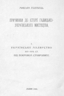 Ukraïns'ke malârstvo XVI-XVII. st. pìd pokrovom Stavropigìï