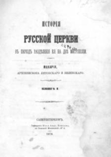 Istorìâ Russkoj Cerkvi : vˊˊ perìodˊˊ razdđlenìâ eâ dvđ mitropolìi. T. 6