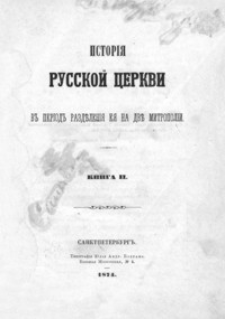 Istorìâ Russkoj Cerkvi : vˊˊ perìodˊˊ razdđlenìâ eâ dvđ mitropolìi. T. 7