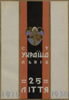 """25-lìttâ S. T. """"Ukraïna"""""""